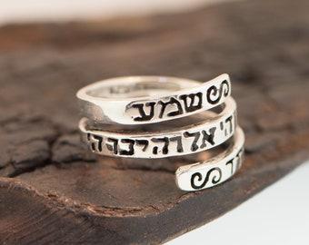 Shema Israel Spiral Adjustable Ring