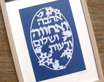 Handcut Jewish Wedding / Anniversary / Birthday Papercut