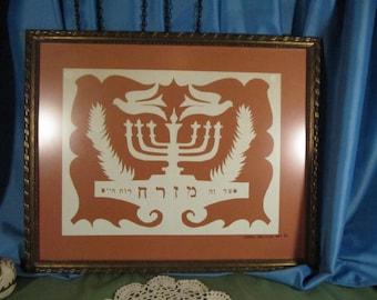 7 LIGHT MENORAH PAPERCUTTING Framed Art word from 1988, Unique seven light menorah framed paper cutting white on Orange framed art work