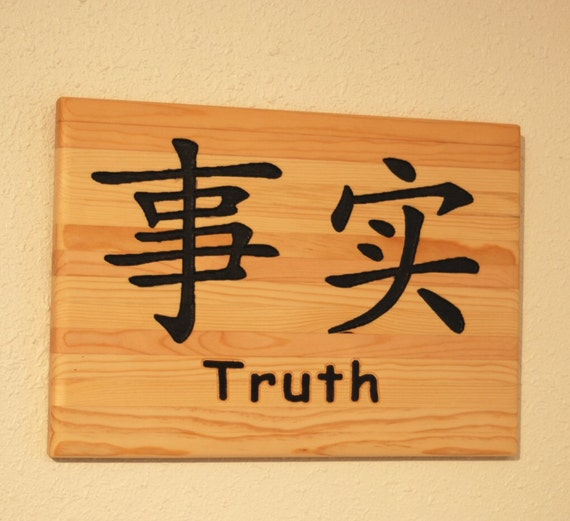 Truth And The Chinese Symbol For Truth 10159