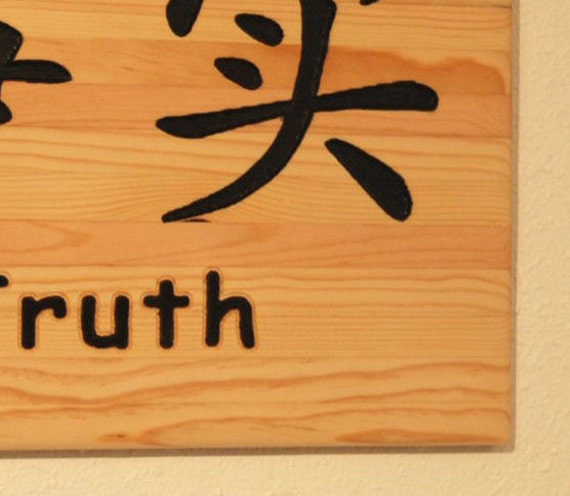Truth And The Chinese Symbol For Truth 10159 Etsy