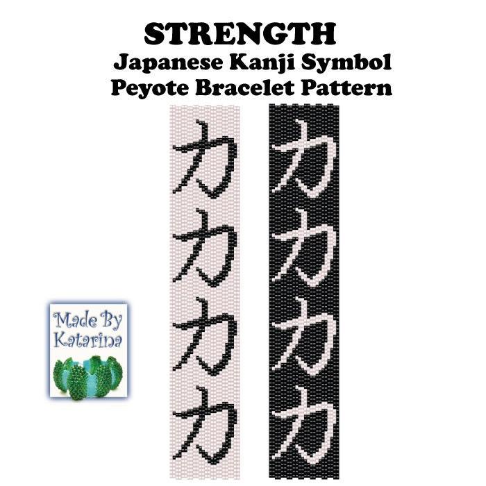 Peyote Pattern Strength Japanese Kanji Symbol Instant Etsy