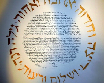 Gold Circle Blessings Ketubah - gold acrylic Hebrew lettering border - hand lettering calligraphy Hebrew and English