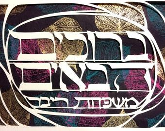 Welcome sign - Hebrew - custom papercut artwork