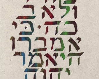 Custom Hebrew Papercut Card - Choose Your Own Hebrew Quotation