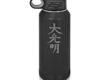 Reiki 32 Ounce Black Polar Camel Water Bottle. (Also Available in Blue)