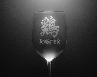 Chinese Zodiac Rooster Symbol 13 Ounce Wine Glass