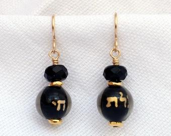 Glass Hebrew Earrings