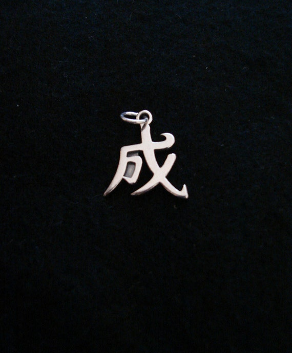 Success Charm Chinese Symbol For Success Sterling Silver Etsy