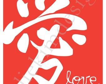 PRINTABLE Mandarin Love PDF 8x10