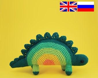 Гаврик Стегозаврик Амигуруми Мастер-Класс на Русском
