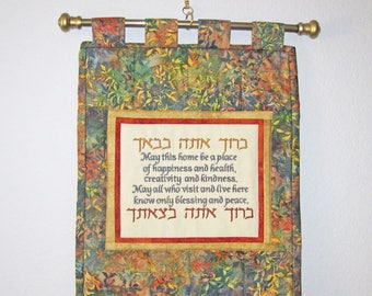 House Blessing Deuteronomy Embroidered Quilted Mini Judaic Jewish Wall Hanging