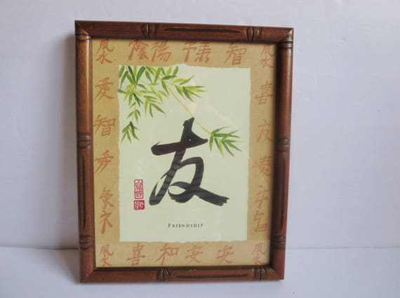 Vintage Framed Friendship Chinese Character Print In Faux Etsy