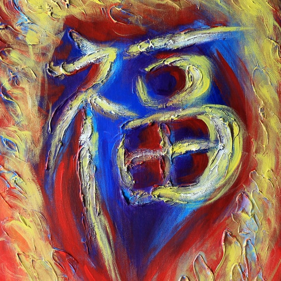 "Happiness (Contemporary Chinese Character Calligraphy Fengshui painting) 20""x20"" Yin Lum (20% discount art commission)"