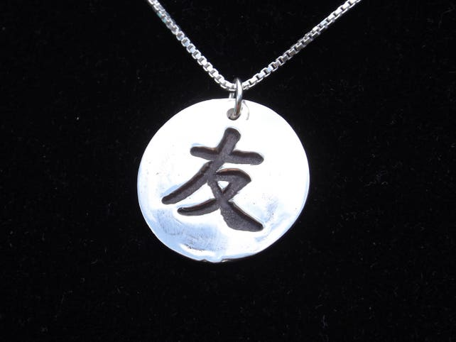 Friendship Kanji Necklace Friendship Symbol Necklace Etsy