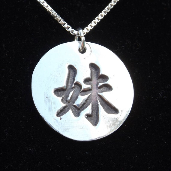 Little Sister Kanji Necklace Birthday Gift