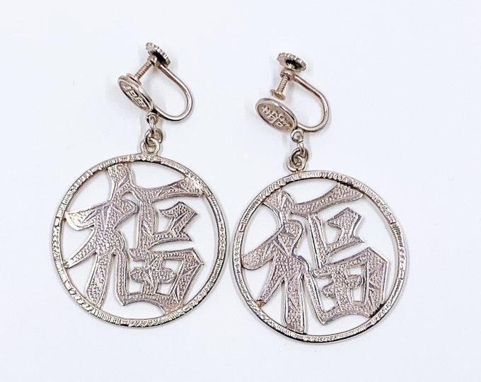 Vintage Sterling Good Fortune & Longevity Screw Back Earrings | Chinese Character | Made In Hong Kong | W.K. Sterling Earrings