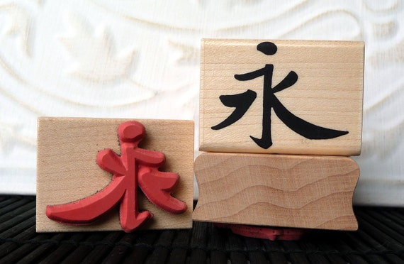 Forever Chinese Symbol Rubber Stamp From Oldislandstamps Etsy