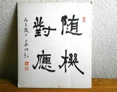Vintage Japanese Calligraphy Shodo Play it By Ear  Showa Period
