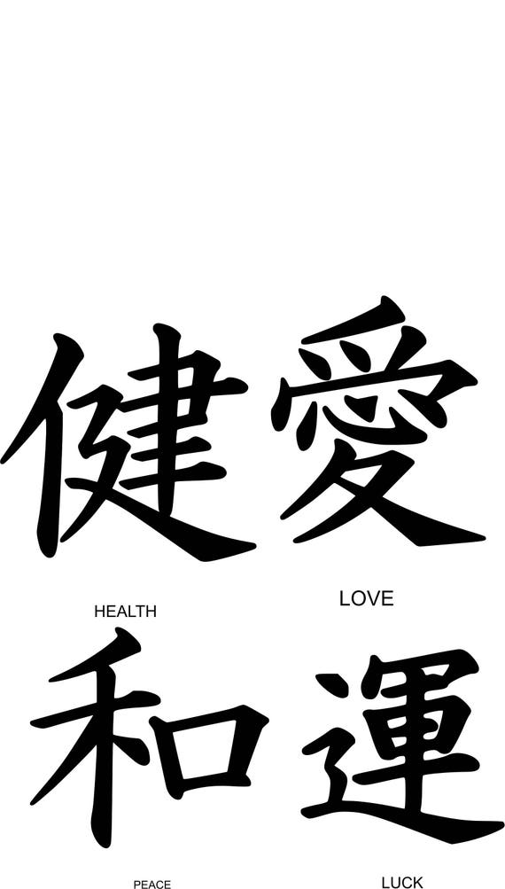 Set Of 4 Feng Shui Symbols Love Health Peace Luck Characters Etsy