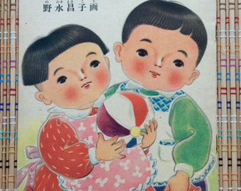 Japanese Illustrated Children's Book, c1950, R