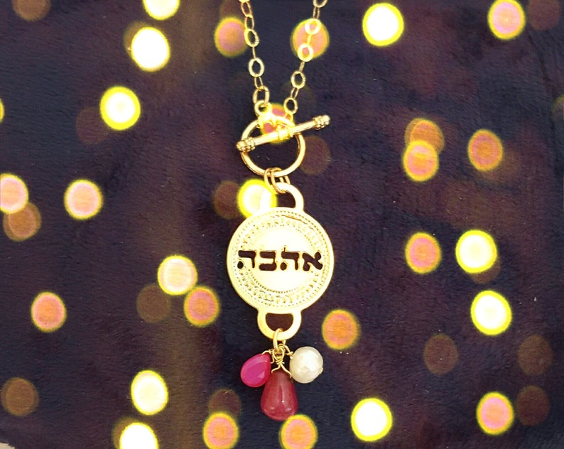 Kabbalah Jewelry Hebrew necklace Toggle necklace with pearl image 0