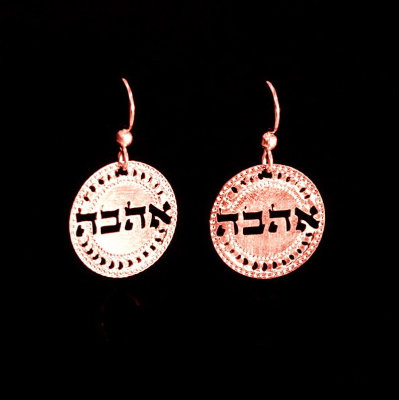 Hebrew jewelry Ahava earrings Love jewelry Rose Gold image 0