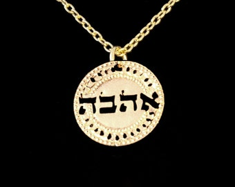 Ahava Necklace, Love Gold Necklace, Gold Coin Necklace, Necklace For Women, Hebrew Necklace, Jewish Jewelry