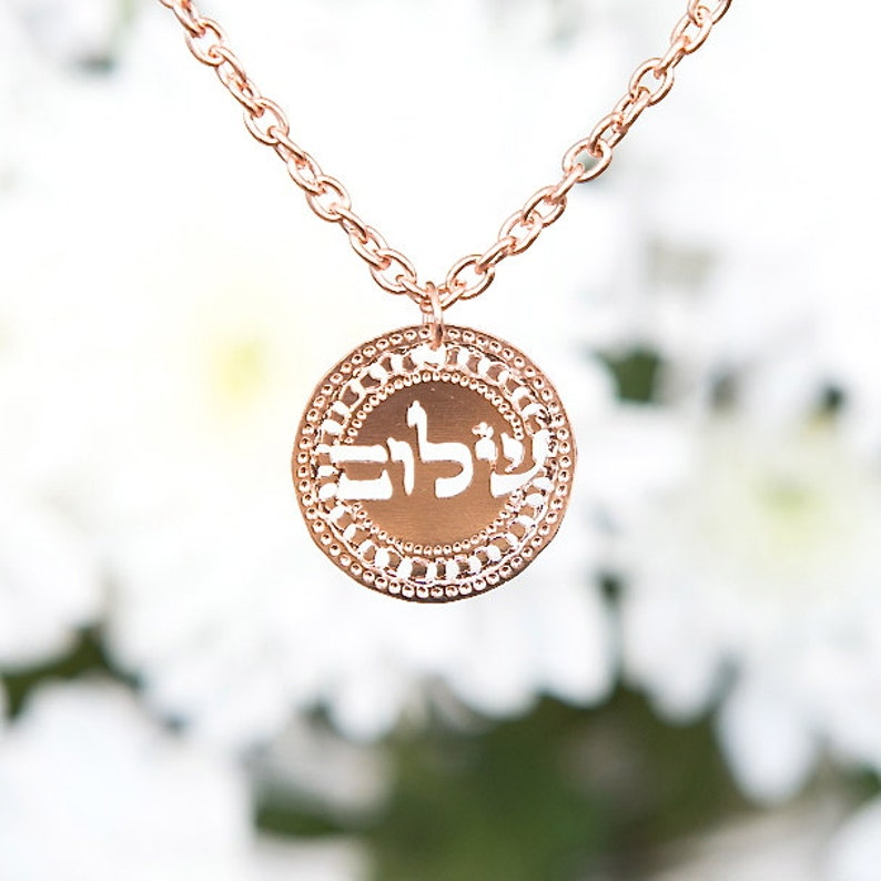 Hebrew Shalom jewelry Rose Gold necklace Coin necklace image 0