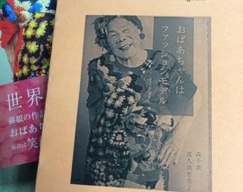 "Book ""My Grandma is a Fashion Mondel"" by Chinami Mori and Emiko Toguchi"