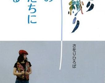 """Book """"Fukuno katachini suru""""  by SAORI Hiroba"""