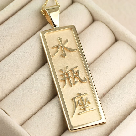 Personalized Chinese Symbol Pendant In 14k Gold Over 250 Etsy