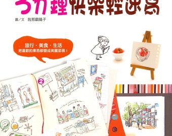 Creative Ball Pen Art 02 - Japanese craft book (in Chinese)