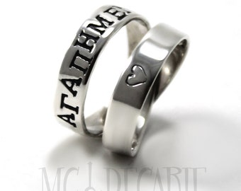 GREEK LETTERS Loop ring 2 engravings, 5mm(3/16) double ring band, personalized infinity ring, greek text available with any ring band. #J105