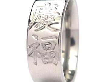 New Kanji Titanium Ring - Happiness, Blessings - Jewelry:  7F-KHappy-P