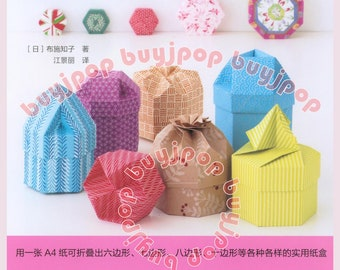 SC Japanese Origami Paper Craft Book Geometric Art of Paper Folding Gift Box