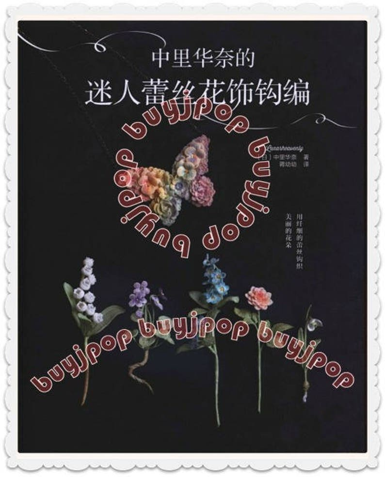 SC Japanese Crochet Craft Book Exquisite  Crochet Lace Flower image 0
