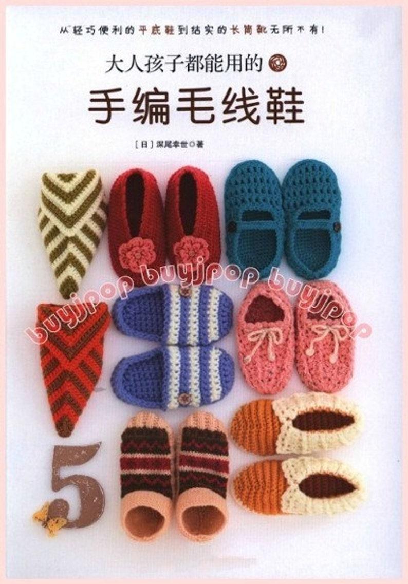 sc japanese crochet craft pattern book handmade crochet shoes by sachiyo fukao Japanese Crochet Shoe Diagrams shoes with flower motif crochet pattern