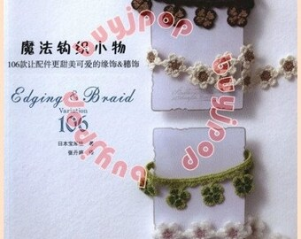 Chinese Edition Chinese Japanese Crochet Craft Pattern Book 106 Floral Edging Applique Braid
