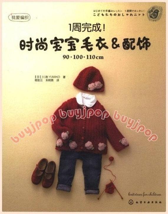 Auflage von chinesischen japanischen Stricken Muster Buch | Etsy