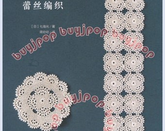 2021 NEW SC Japanese Craft Pattern Book Turkey Crochet Lace Floral Motif Corsage Collar Hair Deco