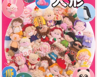 Japanese Felt Craft Pattern Book Cute 324 KoroKoro Animal Doll