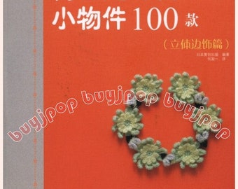 SC Out Of Print Japanese Crochet Craft Pattern Book 100 Floral Edging Braid