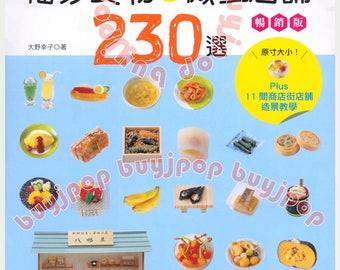 TC Out-of-Print Japanese Dollhouse Craft Book Clay Miniature Food Restaurant Ramen Shop 230