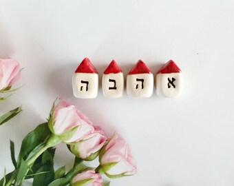 Hebrew blessing, Jewish gifts, Ahava, Ceramic houses, Hebrew gifts, Miniature houses, Jewish holiday gifts, Hebrew letters