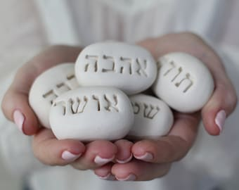 Hebrew blessing Hebrew word pebble Hebrew gifts Hebrew decor Message stones Judaica gifts Jewish gifts Jewish word Bar and Bat Mitzvah gift