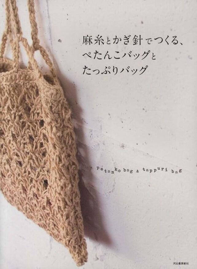 Jute & Leinen Faden Häkelanleitungen für Taschen japanische   Etsy