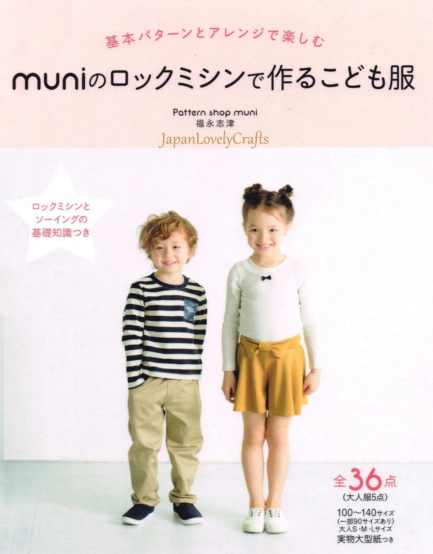 Kinderkleid Overlock Nähmaschine japanische Nähen Musterbuch
