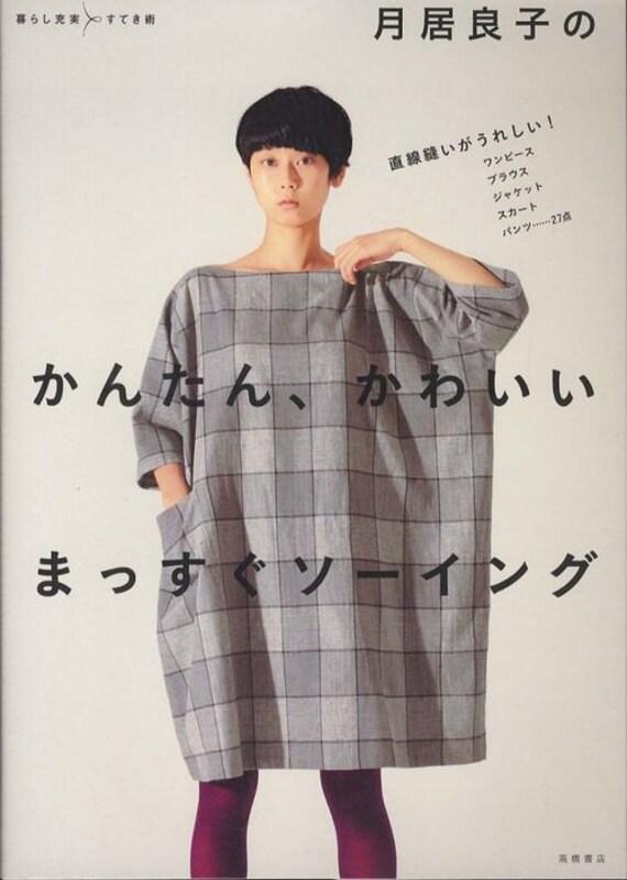 Einfach gerade Nähen Yoshiko Tsukiori Japanisches Handwerk | Etsy