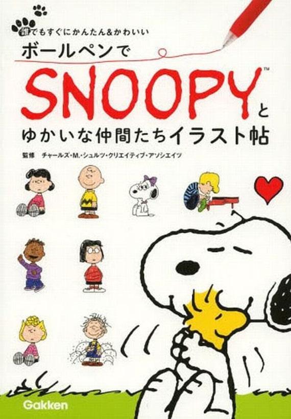 Snoopy Muster Erdnuss japanischen Zeichnung Musterbuch | Etsy
